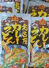 名古屋カレーうどんの素 171円(税込)