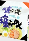 サッポロ一番(塩らーめん) 258円(税抜)