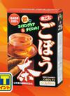 山本漢方 ごぼう茶100% 30ポイントプレゼント