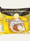 2色のシュークリーム 55円(税抜)