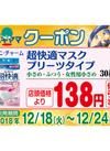 商品限定スギヤマクーポン 138円引