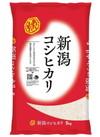 新潟 コシヒカリ 1,980円(税抜)