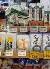 くず湯 268円(税抜)