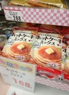 ホットケーキミックス 168円(税抜)