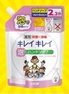 キレイキレイ薬用泡ハンドソープ 詰替大型450ml 248円(税抜)