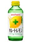キレートレモン 68円(税抜)