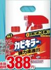 カビキラー お買得3個パック 388円(税抜)