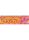 サランラップ 22cm×50m 283円(税込)