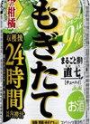 もぎたて直七 98円(税抜)