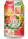 氷結 ふくしまポンチ 98円(税抜)