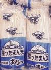 えのき茸 55円(税抜)