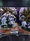 豊潤あらびきポークウインナー 239円(税抜)