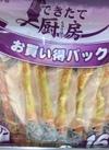 厨房キャット蒸し 646円(税抜)