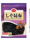 しそ昆布/ごま昆布 138円(税抜)