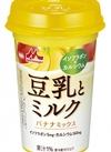 豆乳とミルク 100円(税抜)