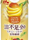 1日不足分のビタミン・ミネラル食物繊維 フルーツミックス 100円(税抜)