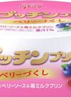 プッチンプリン ベリーづくし 3P 139円(税抜)