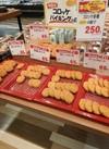 コロッケバイキング 65円(税抜)