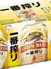 一番搾り 1,095円(税抜)