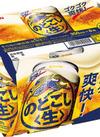 のどごし生 635円(税抜)