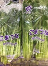 小松菜 99円(税抜)