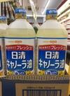 キャノーラ油 199円(税抜)