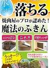 魔法のフキン 498円