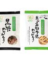 あずみ野牛乳かりんとう 黒糖かりんとう 199円(税抜)