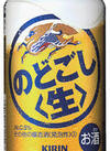 のどごし生 595円(税抜)