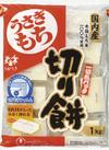 切り餅一切れパック 458円(税抜)