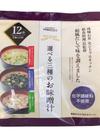選べる三種のお味噌汁 950円(税抜)