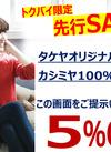タケヤ オリジナル カシミヤ100%セーター 5%引