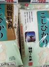 滋賀県産こしひかり 1,680円(税抜)