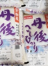 京都府産丹後こしひかり 1,780円(税抜)