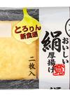 煮込んでおいしい絹厚揚げ 20円引