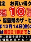 12月14日限定!WEB限定お買い得クーポン券!! 10%引