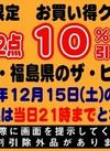 12月15日限定!WEB限定お買い得クーポン券!! 10%引