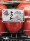 トマト 299円(税抜)