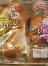 北海道バターロール・レーズンロール・クロワッサン 138円(税抜)