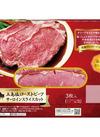 五島塩ローストビーフサーロインスライスカット 980円(税抜)