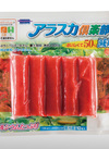 アラスカ倶楽部 75円(税抜)