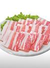 豚バラ全品(ブロック・焼肉用・うす切り・切落し) 98円(税抜)