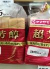 超芳醇(6枚、8枚) 129円(税抜)