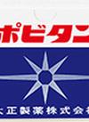 リポビタンD 848円(税抜)