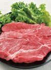 牛肉赤身肩ロースステーキ 157円(税抜)