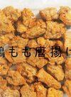 鶏肉ももから揚げしょうゆ風味 497円(税抜)