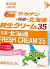 特選北海道純生クリーム乳脂肪35% 298円(税抜)