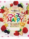 デコレーションスポンジ台5号 338円(税抜)