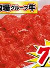 おいしい牛肉肩バラ切り落し 798円(税抜)
