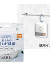 おふろの防カビ除菌 本体 498円(税抜)